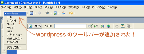 WordPressのツールバーが追加される