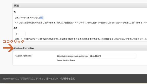 Custom Permalinksのツールバーをクリック