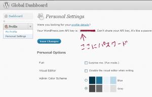 My DashboardのPersonal Settingsの画面