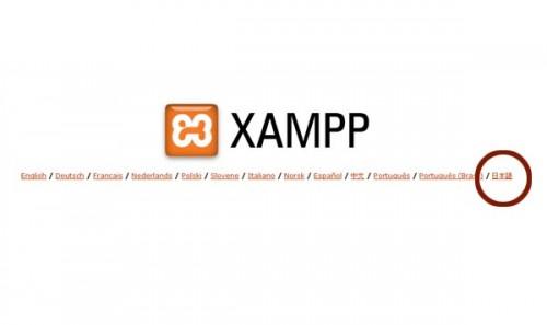 XAMPPへアクセス