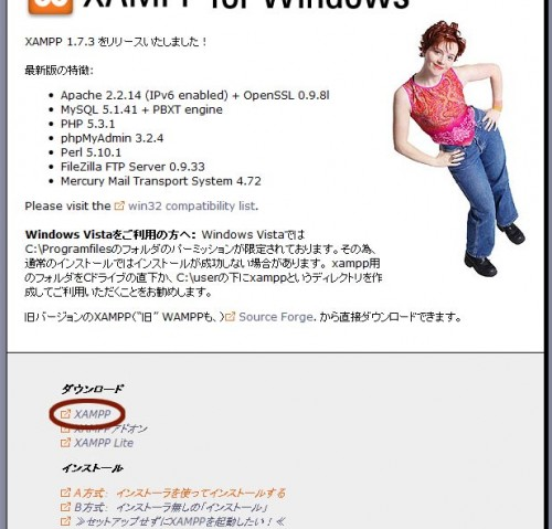 XAMPP for Windowsのページ