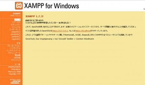 おめでとうございますシステム上にXAMPPが正しくインストールされました!という画面