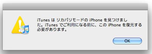 iTunes はリカバリーモードの iPhone をみつけました。iTunes でご利用になる前に、この iPhone を復元する必要があります。