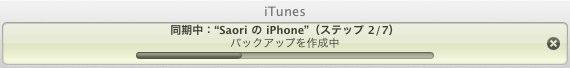 """iTunes WiFi同期中の画像"