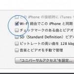 iPhoneとiTunesをwifi経由で同期してみた
