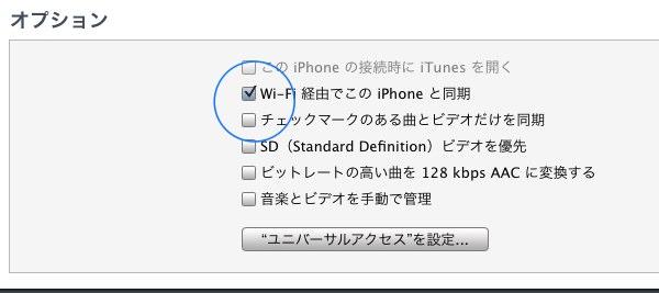 """wifiで同期する為にはiTunesの""""オプション""""の""""wifiで同期する""""にチェックを入れる"""