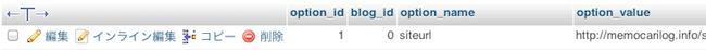 """siteurlの""""編集""""をクリックして""""新しく作ったディレクトリのURL""""に書き換え"""