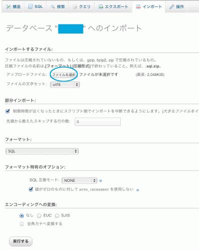 phpMyadminを開きインポートのタブを開きインポートするファイルを選択し実行