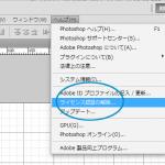 Adobeソフトのライセンスの解除方法