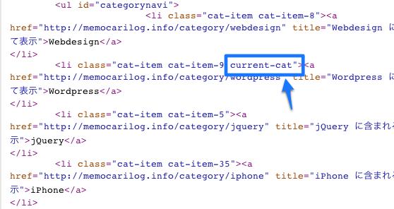 current-catというクラスが付く