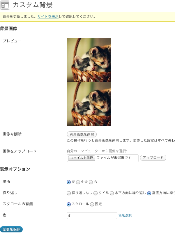 """ダッシュボードの""""外観""""→""""背景""""のところで、画像をアップロード"""