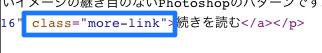 more-linkというクラスが与えられる