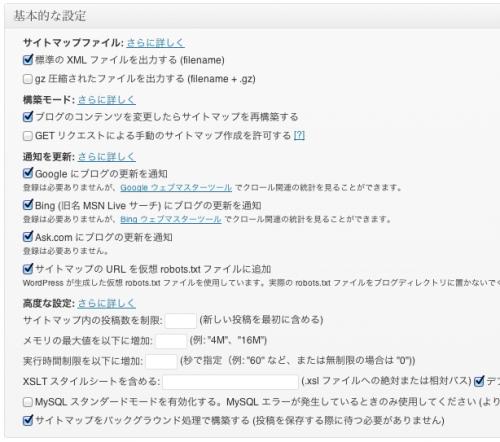 Google XML Sitemaps設定画面