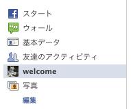 Facebookページのメニューへアプリの名前が追加