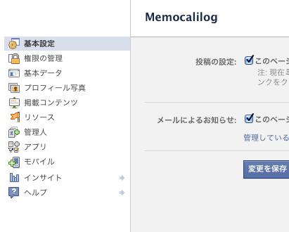 最初に表示するページやこのページを管理するアカウントを変更