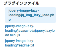 jquery-image-lazy-loading/jq_img_lazy_load.php を選択