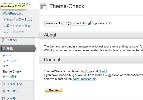Theme-Checkの画面へ移行