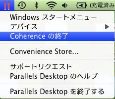 Coherenceモードをオフ