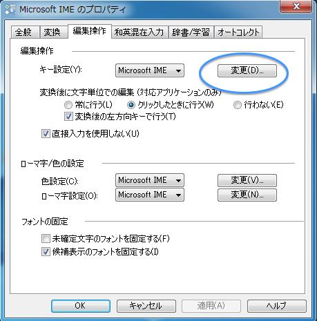編集操作のタブをクリックし、キー操作の箇所の変更をクリック