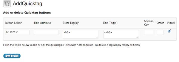 """""""Button Label""""の所へボタンの名前を入力し、入力したいタグの開始と終了タグをそれぞれ入力し「変更を保存」ボタンをクリック"""