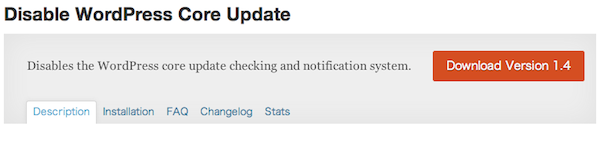 Disable WordPress Core Updateプラグイン