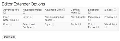 """追加したい機能のところへチェックを入れ""""設定を保存""""をクリック"""