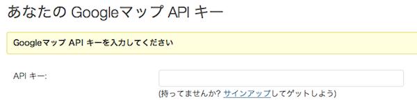 Google Maps API キー入力画面