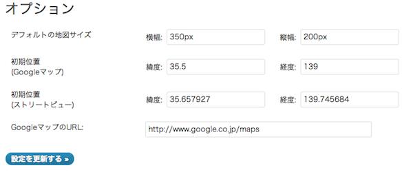 Google Maps APIキー入力の下にあるオプションの項目