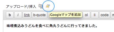 投稿画面横のGoogleマップ追加ボタン