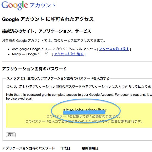 アプリケーション固有のパスワードが発行