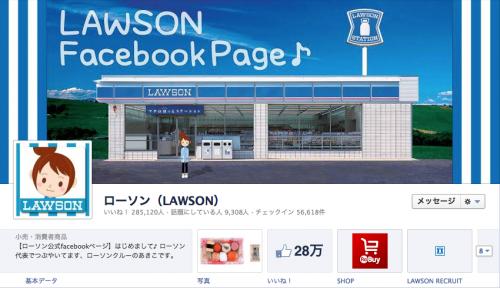 ローソン(LAWSON)タイムラインカバー
