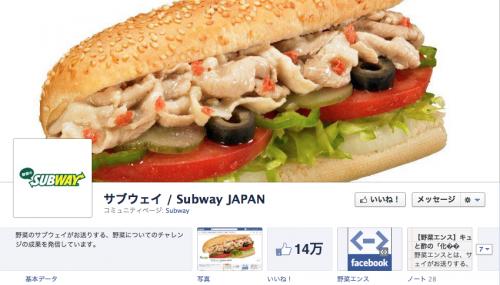 サブウェイ / Subway JAPANタイムラインカバー