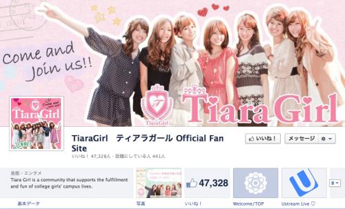 TiaraGirl ティアラガール Official Fan Siteタイムラインカバー