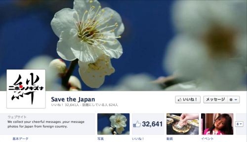 Save the Japanタイムラインカバー