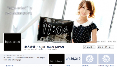 美人時計 / bijin-tokei JAPANタイムラインカバー
