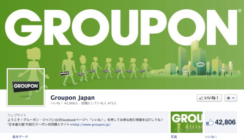 Groupon Japanタイムラインカバー
