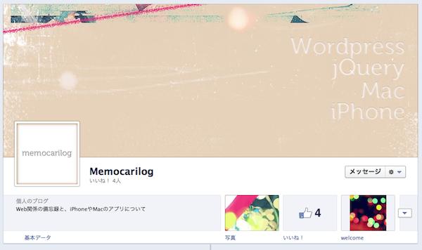 このブログのFacebookページタイムラインカバー