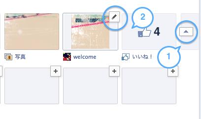 """タブのアイコンが並んでいる下記の画像の右部分""""1""""の箇所をクリック"""