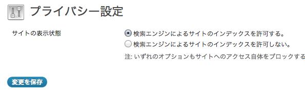 WordPress プライバシー設定