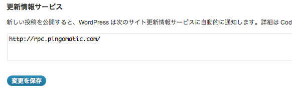 Pingの送信先登録画面