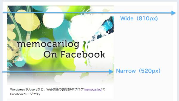 新しいアプリページの横幅