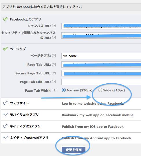 基本設定のページの「ページタブ」の所の、「Page Tab Width」の所で「Wide(810px)」にチェック