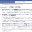 FacebookページがFacebook内の検索結果へ反映されない