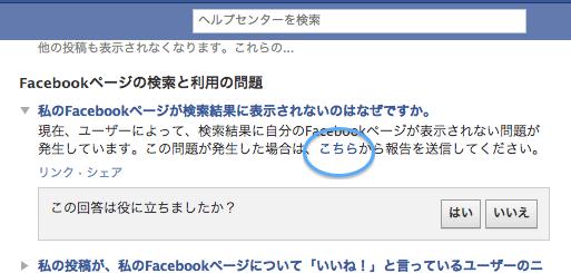 こちらをクリックしてFacebookへ報告