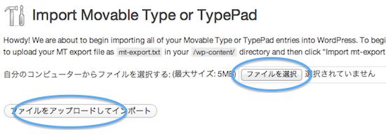 インポートするファイルを選択して「ファイルをアップロードしてインポート」をクリック