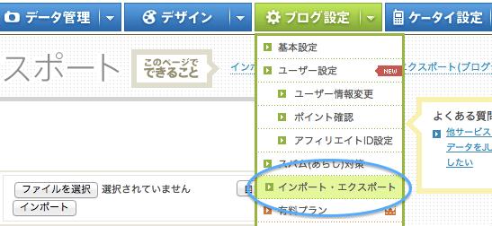 jugem管理画面の「ブログ設定」よりインポート・エクスポートを選択する