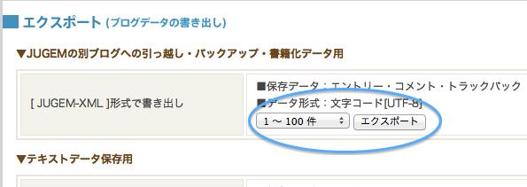"""JUGEMの別ブログへの引っ越し""""の所で100件ずつに分けてエクスポート"""