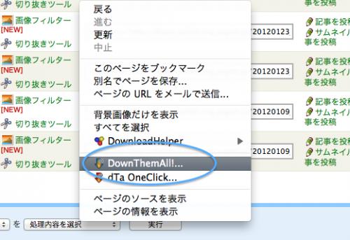 画像一覧が表示されたページで右クリックして「DownThemAll」をクリック