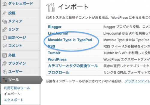 「Movable Type と TypePad」を選択
