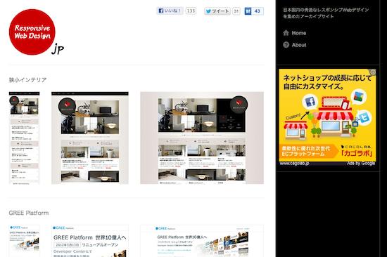 Responsive Web Design JP | 日本国内の秀逸なレスポンシブWebデザインを集めたアーカイブサイト